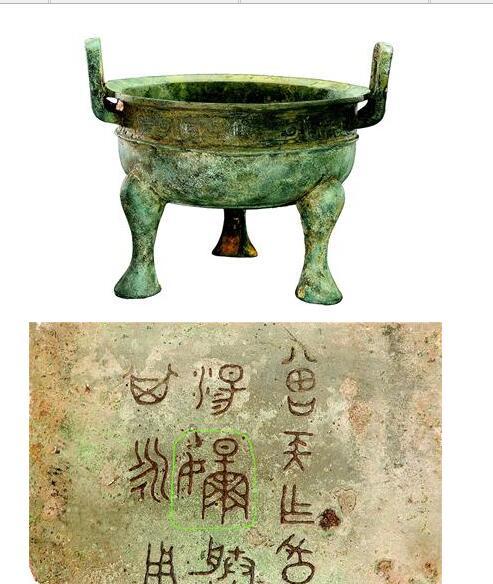 考古学发现 曾国墓地出土青铜器刻 芈 字图片